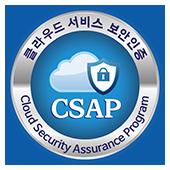 클라우드 서비스 보안인증